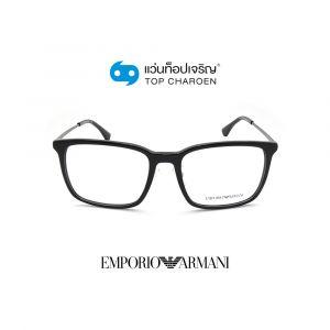 แว่นสายตา EMPORIO ARMANI รุ่น EA3184D สี 5017 ขนาด 56 (กรุ๊ป 98)