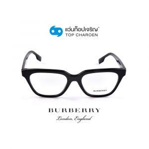แว่นสายตา BURBERRY รุ่น BE2324 สี 3001 ขนาด 50 (กรุ๊ป 138)