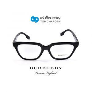 แว่นสายตา BURBERRY รุ่น BE2324 สี 3001 ขนาด 52 (กรุ๊ป 138)