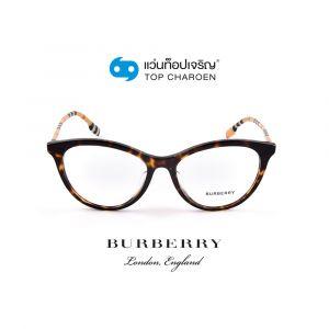 แว่นสายตา BURBERRY รุ่น BE2325F สี 3903 ขนาด 53 (กรุ๊ป 138)