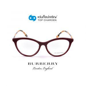 แว่นสายตา BURBERRY รุ่น BE2325F สี 3916 ขนาด 53 (กรุ๊ป 138)
