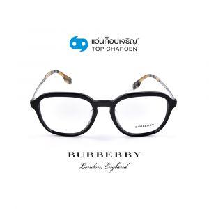 แว่นสายตา BURBERRY รุ่น BE2327F สี 3001 ขนาด 52 (กรุ๊ป 138)