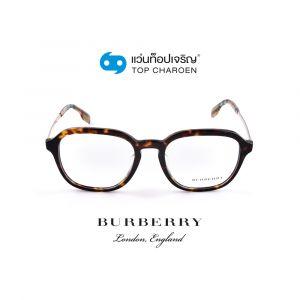 แว่นสายตา BURBERRY รุ่น BE2327F สี 3002 ขนาด 52 (กรุ๊ป 138)