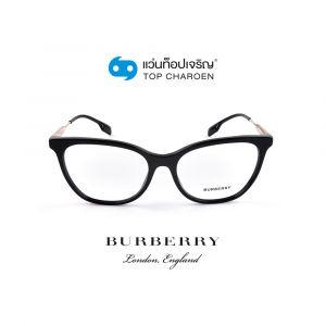 แว่นสายตา BURBERRY รุ่น BE2333 สี 3001 ขนาด 55 (กรุ๊ป 138)