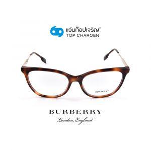 แว่นสายตา BURBERRY รุ่น BE2333 สี 3316 ขนาด 55 (กรุ๊ป 138)