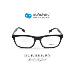 แว่นสายตา BURBERRY รุ่น BE2334F สี 3001 ขนาด 57 (กรุ๊ป 138)