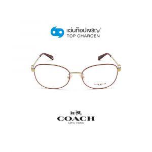 แว่นสายตา COACH รุ่น HC5124 สี 9383 ขนาด 55 (กรุ๊ป 108)