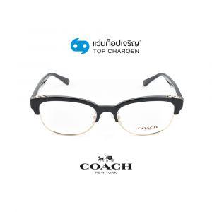 แว่นสายตา COACH รุ่น HC6157 สี 5002 ขนาด 52 (กรุ๊ป 108)
