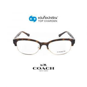 แว่นสายตา COACH รุ่น HC6157 สี 5120 ขนาด 52 (กรุ๊ป 108)