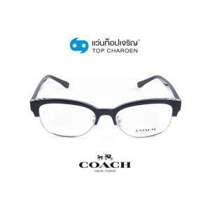 แว่นสายตา COACH รุ่น HC6157 สี 5450 ขนาด 52 (กรุ๊ป 108)