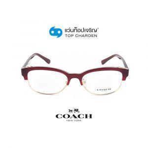 แว่นสายตา COACH รุ่น HC6157 สี 5615 ขนาด 52 (กรุ๊ป 108)