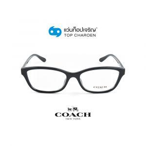 แว่นสายตา COACH รุ่น HC6159U สี 5002 ขนาด 54 (กรุ๊ป 98)