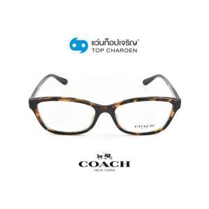 แว่นสายตา COACH รุ่น HC6159U สี 5120 ขนาด 54 (กรุ๊ป 98)