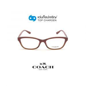 แว่นสายตา COACH รุ่น HC6159U สี 5621 ขนาด 54 (กรุ๊ป 98)