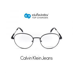 แว่นสายตา CALVIN KLEIN JEANS รุ่น 157AF สี 001 (กรุ๊ป 75)