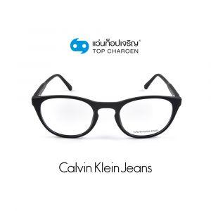 แว่นสายตา CALVIN KLEIN JEANS รุ่น 20511 สี 001 (กรุ๊ป 75)