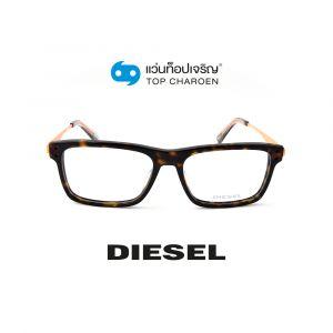 แว่นสายตา DIESEL รุ่น DL5296 สี 052 (กรุ๊ป 85)