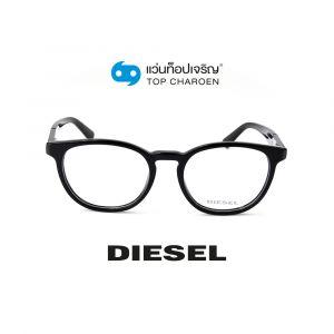 แว่นสายตา DIESEL รุ่น DL5295 สี 001 (กรุ๊ป 85)