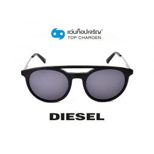 แว่นกันแดด DIESEL รุ่น DL0298F สี 01A (กรุ๊ป 95)