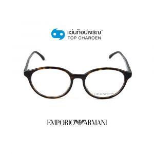 แว่นสายตา EMPORIO ARMANI รุ่น EA3111D สี 5026 ขนาด 52