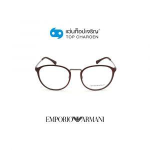 แว่นสายตา EMPORIO ARMANI รุ่น EA1091 สี 3232 ขนาด 52 (กรุ๊ป 98)