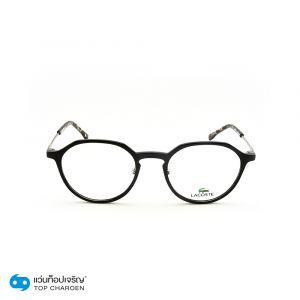แว่นสายตา LACOSTE รุ่น L2864A สี 001 (กรุ๊ป 95)