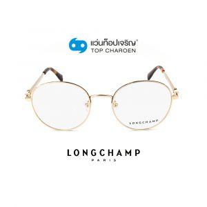 แว่นสายตา LONGCHAMP รุ่น LO2109 สี 717 (กรุ๊ป 95)