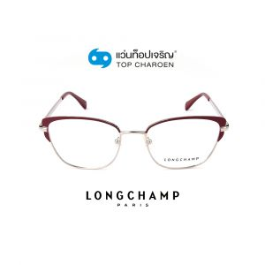 แว่นสายตา LONGCHAMP รุ่น LO2108 สี 623 (กรุ๊ป 114)