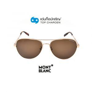 แว่นกันแดด MONTBLANC รุ่น MB0027S สี 008 (กรุ๊ป 158)