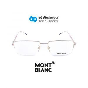 แว่นสายตา MONTBLANC รุ่น MB0113O สี 002 (กรุ๊ป 165)