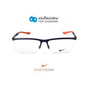 แว่นสายตา NIKE รุ่น 7928 สี 413 (กรุ๊ป 89)
