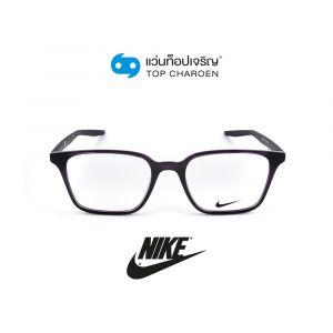 แว่นสายตา NIKE  รุ่น 7126 สี 506 (กรุ๊ป 89)