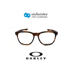 แว่นสายตา OAKLEY STRINGER รุ่น OX8088 สี 808802 ขนาด 55 (กรุ๊ป 89)