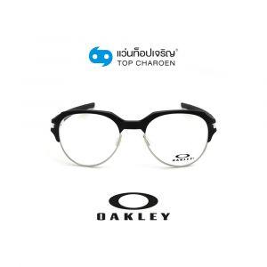 แว่นสายตา OAKLEY STAGEBEAM รุ่น OX8148 สี 814801 ขนาด 50 (กรุ๊ป 108)