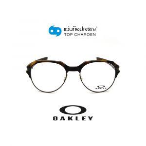 แว่นสายตา OAKLEY STAGEBEAM รุ่น OX8148 สี 814802 ขนาด 52 (กรุ๊ป 108)