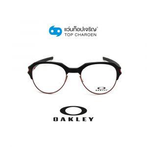 แว่นสายตา OAKLEY STAGEBEAM รุ่น OX8148 สี 814805 ขนาด 50 (กรุ๊ป 108)