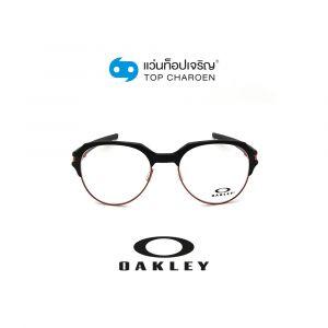 แว่นสายตา OAKLEY STAGEBEAM รุ่น OX8148 สี 814805 ขนาด 52 (กรุ๊ป 108)