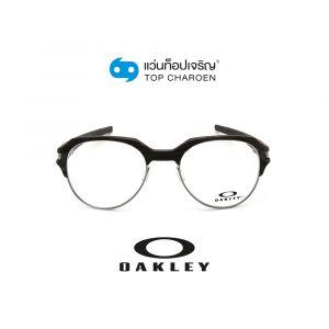 แว่นสายตา OAKLEY STAGEBEAM รุ่น OX8148 สี 814804 ขนาด 50 (กรุ๊ป 108)
