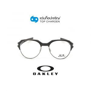 แว่นสายตา OAKLEY STAGEBEAM รุ่น OX8148 สี 814804 ขนาด 52 (กรุ๊ป 108)