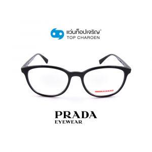 แว่นสายตา PRADA รุ่น PS 07LV สี 1AB1O1 ขนาด 55 (กรุ๊ป 135)