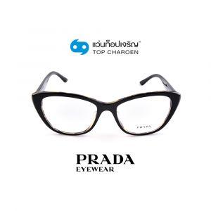 แว่นสายตา PRADA รุ่น PR 04WVF สี 3891O1 ขนาด 54 (กรุ๊ป 138)