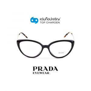 แว่นสายตา PRADA รุ่น PR 06WVF สี 1AB1O1 ขนาด 55 (กรุ๊ป 145)