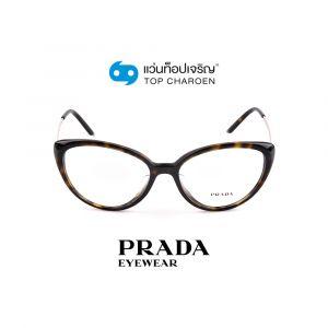 แว่นสายตา PRADA รุ่น PR 06WVF สี 2AU1O1 ขนาด 55 (กรุ๊ป 145)