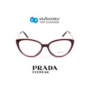 แว่นสายตา PRADA รุ่น PR 06WVF สี UAN1O1 ขนาด 55 (กรุ๊ป 145)