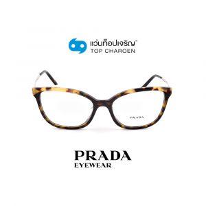 แว่นสายตา PRADA รุ่น PR 07WVF สี 06N1O1 ขนาด 54 (กรุ๊ป 145)