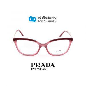 แว่นสายตา PRADA รุ่น PR 07WVF สี 08N1O1 ขนาด 54 (กรุ๊ป 145)