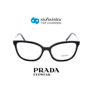 แว่นสายตา PRADA รุ่น PR 07WVF สี 1AB1O1 ขนาด 54 (กรุ๊ป 138)