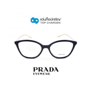 แว่นสายตา PRADA รุ่น PR 11VV สี VY71O1 ขนาด 53 (กรุ๊ป 145)