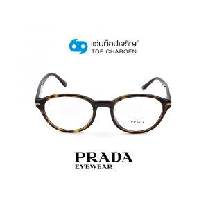 แว่นสายตา PRADA รุ่น PR 13WVF สี 2AU1O1 ขนาด 51 (กรุ๊ป 135)