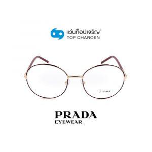 แว่นสายตา PRADA รุ่น PR 55WV สี 09P1O1 ขนาด 53 (กรุ๊ป 155)
